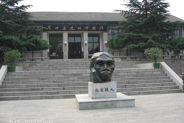 周口店遗址博物馆旅游