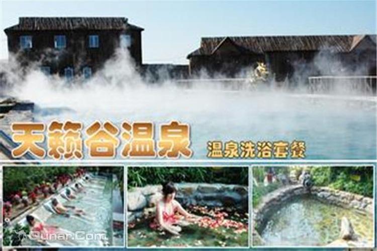天籁谷温泉旅游