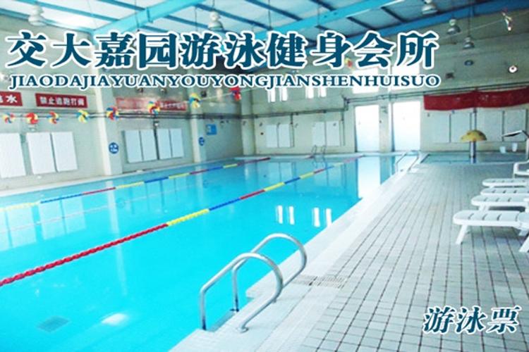 嘉园游泳馆旅游