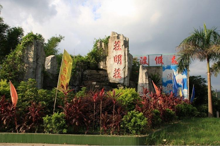 庄明庄温泉度假村旅游