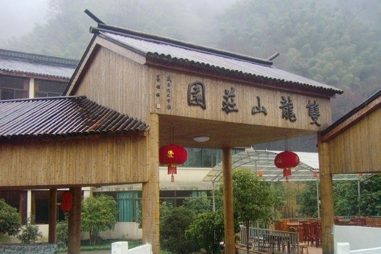 双龙山庄旅游