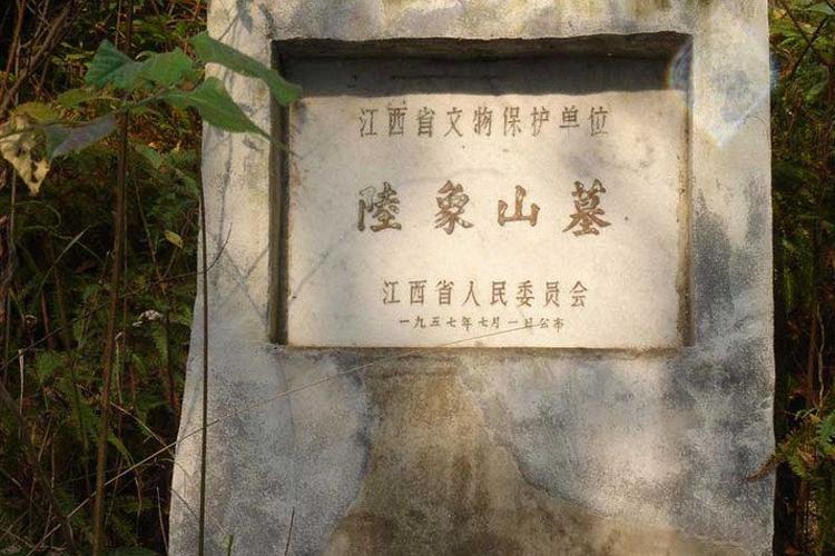 陆九渊之墓旅游