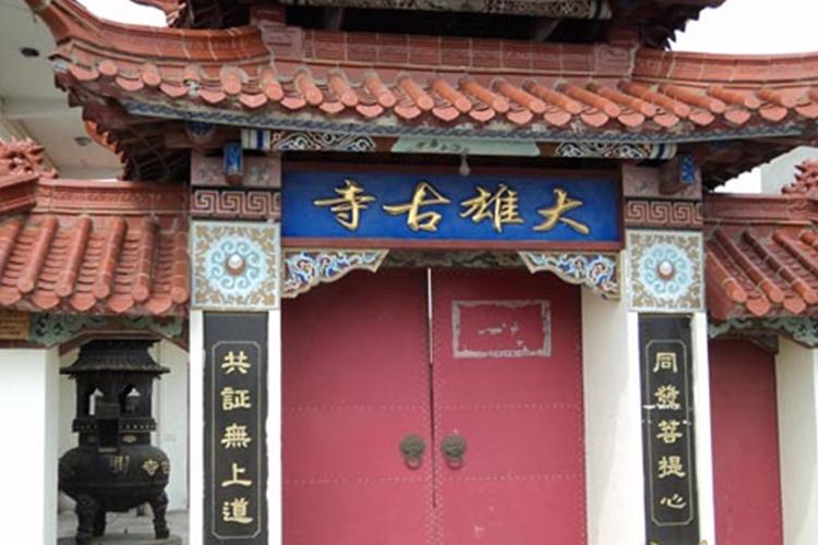 大雄古寺旅游