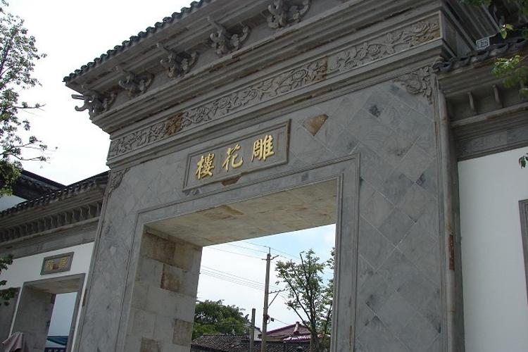 东山雕花楼旅游