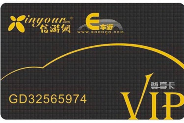 信游e车卡旅游