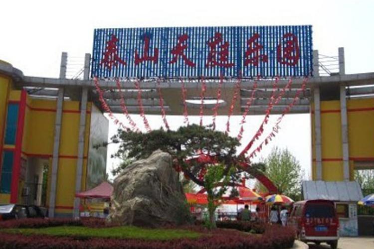 泰山天庭游乐园旅游