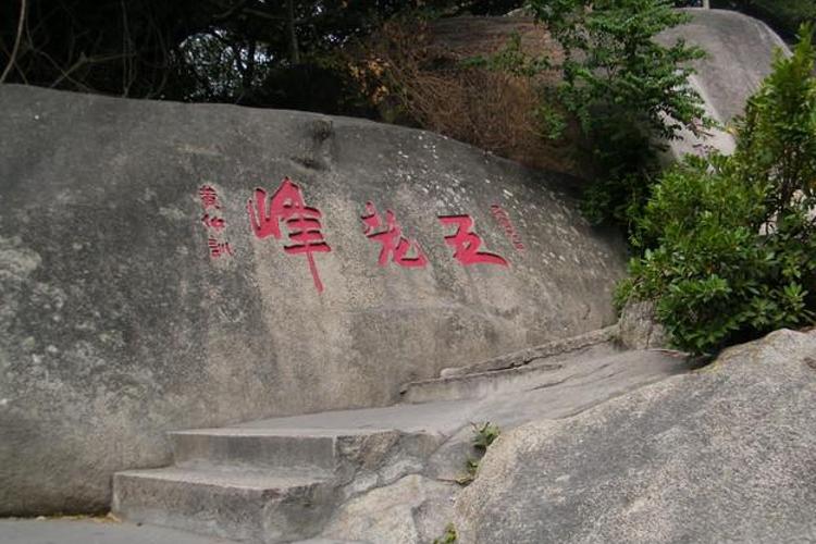 五老峰旅游