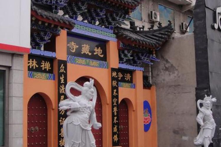 地藏寺旅游