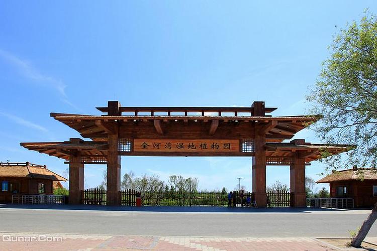 金河湾湿地植物园旅游