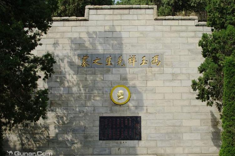 冯玉祥墓旅游
