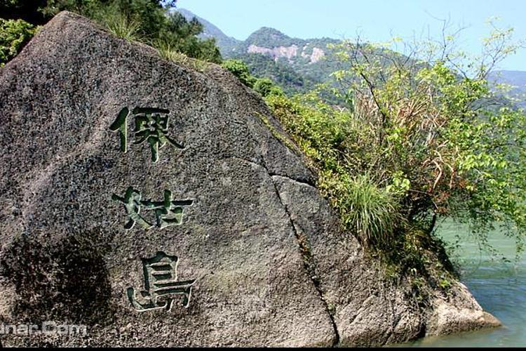 仙姑岛旅游
