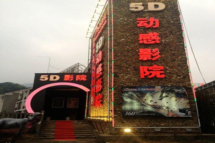 三清山乐创5D动感影院旅游