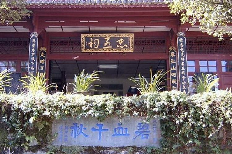 滇西抗战纪念馆旅游