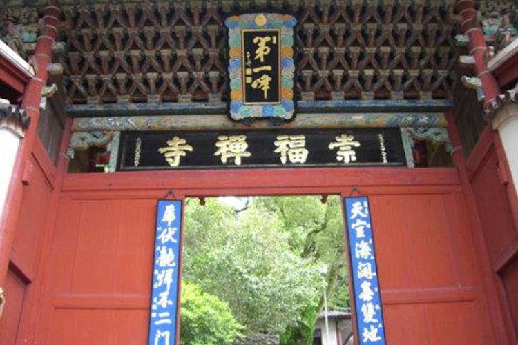 崇福寺旅游