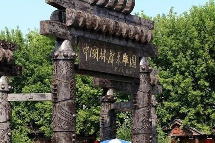 中国林都木雕园旅游