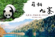 吉祥熊猫-熊猫主题酒店!进店赔2000✔九寨沟+熊猫乐园+黄龙纯玩双飞5日游