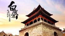 探秘郭亮村---郭亮、万仙山、皇城相府、上庄古村白鹿原,纯玩双卧4日游