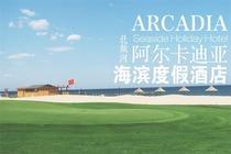 河北秦皇岛(北戴河阿尔卡迪亚滨海度假酒店、海景房、双人早餐、2张温泉成人票)