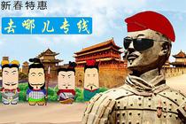 去哪儿专线兵马俑+华清宫 深度纯玩一日游赠送中餐特色面+免费使用耳麦