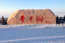 查干湖•冬捕1日---尽享冬日嘉年华
