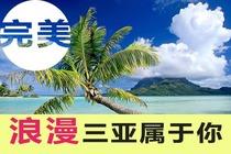 每天前8名预订立减388元☞海景酒店☞分界洲岛☞海底世界☞呀诺达☞车技表演