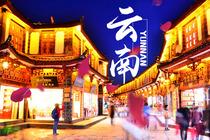 去哪自由行专线推荐丨直飞丽江丨玩大理丽江|古城特色客栈丨管家服务|机票+酒店