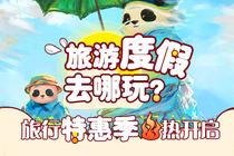 成都大熊猫繁殖研究基地+都江堰纯玩1日游✔三环内包接✔0自费0购物