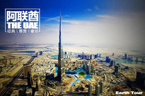 福吉拉一日游 全程接送 中文服务 安心畅快游玩!