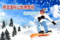 特卖汇-拼假去旅行<-铜川-照金国际滑雪场-茯茶小镇1日游>滑雪狂欢节,