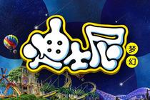 VIP纯玩!一晚五星!上海迪士尼(自由玩1天)+苏州+杭州+西湖+乌镇6日游