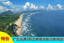 沙滩直通车♥阳江闸坡海陵岛沙滩二日游♥特价车票♥仅含往返交通