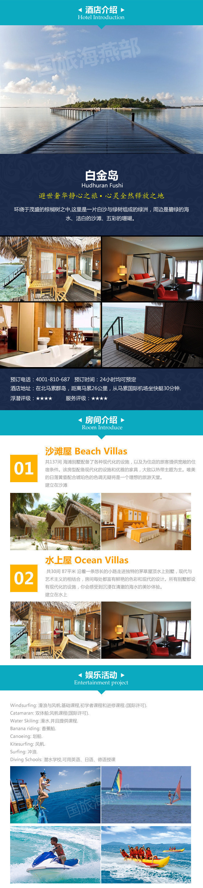 马尔代夫白金岛hudhuran+上海出发6天4晚+2沙屋2水屋