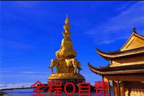 限时特惠 峨眉乐山/5星全景游/全程0自费 五星住宿 火锅川剧  三环包接送
