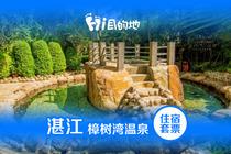 樟树湾温泉门票+标准房!湛江雷州金沙湾酒店(可选2人或3人套票)