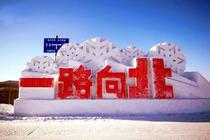 冰雪纵贯线☛激情滑雪亚布力♥童话雪乡の长白山♥雾凇岛6日游♥观冬捕♥品美食