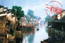 华东六市乌镇、杭州西湖、苏州、周庄、上海、宋城一价全包无自费景点双飞6日