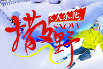 邂逅冰雪世界ღ0购物放心游!哈尔滨亚布力雪乡6日丨激情滑雪+趣味活动
