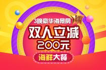 全年热卖  立减2003晚豪华海景+海鲜大餐/蜈支洲+升级N天VIP抱佛脚