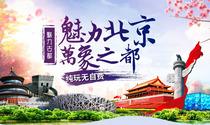 魅力北京欢乐游住连锁酒店一价全含无自费送长城滑车慈禧水道登中塔接送机