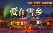 魅力雪乡❉下单赠送1280大礼包丨特色东北美食丨亚布力度假区丨哈尔滨6日游