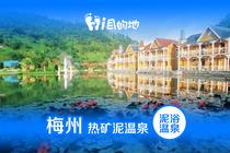 五华热矿泥温泉+泥浴+豪华客房!梅州五华大地酒店