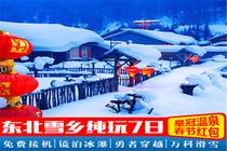 机票+五星酒店泡温泉丨哈尔滨丨中国雪乡丨镜泊湖冰瀑丨长白山温泉滑雪丨吉林雾凇7日游