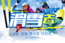 纯玩0购丨多人立减1888丨最美雪乡丨2280大礼包5大民俗体验+亚布力滑雪