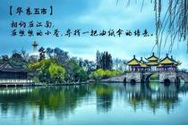 0购物丨华东五市-扬州-乌镇双飞6日游,品质住宿,一晚高档,赠扬州早茶和沐浴