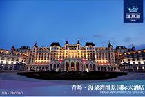 亲子专享青岛海泉湾维景国际大酒店1晚+2大1小温泉票+演绎票+早餐