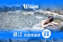 杏磊湾温泉门票+住宿!湛江徐闻金苹果酒店(可选2人或3人套票)