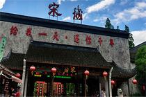北京出发纯玩<杭州西湖-宋城-水乡乌镇-苏州园林寒山寺4日游>高铁往返