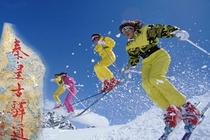 石家庄周边滑雪一日游:惠动全城——秦皇古道滑雪一日游