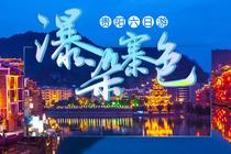 小七孔鸳鸯湖✯贵州第一人文景观♕赠长桌宴+波波糖❀西江千户苗寨❀双飞6天5晚