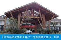 冬季出游去哪儿咸宁三江森林温泉休闲一日游——一个适合情侣朋友家庭产品!